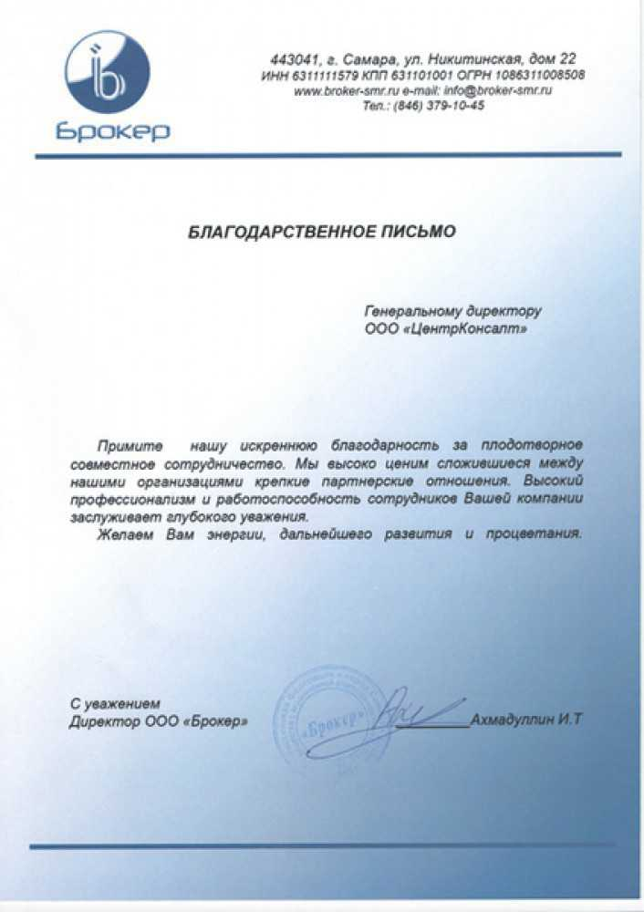 """ООО """"БРОКЕР"""""""