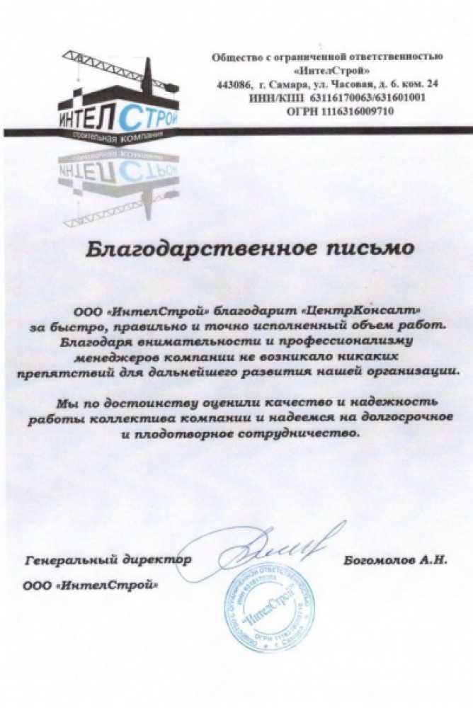 """ООО """"ИнтелСтрой"""""""