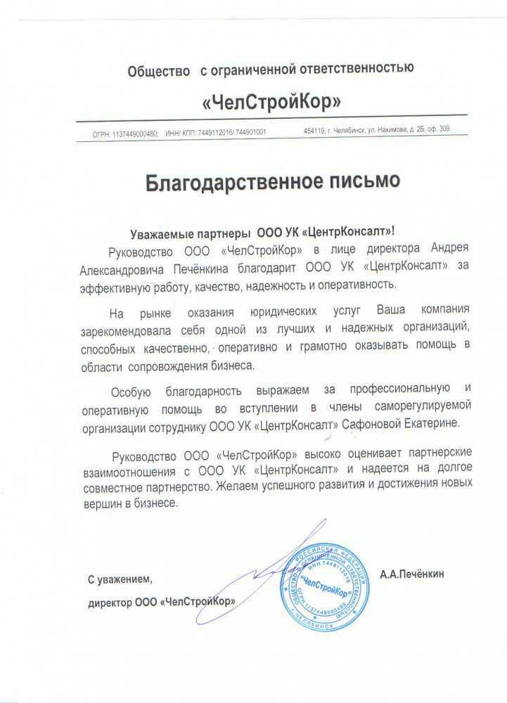 """ООО """"ЧелСтройКор"""""""