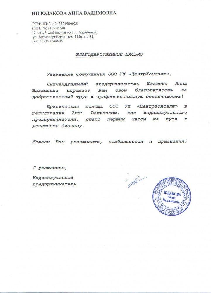 ИП Юдакова А. В.