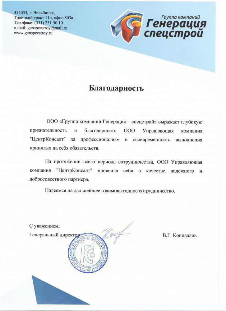 """ООО ГК """"Генерация спецстрой"""""""