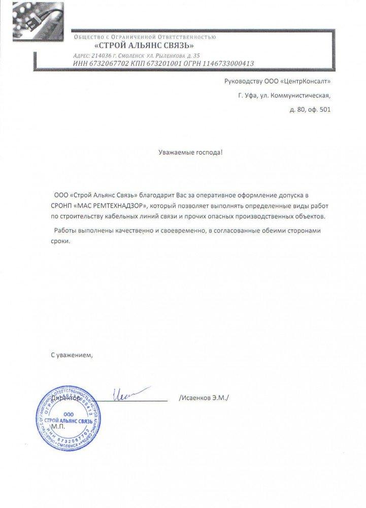"""ООО """"Строй Альянс Связь"""""""