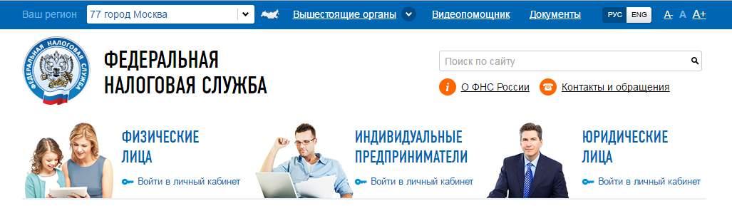 личный кабинет налоговой службы ДУБРАВА производство лекарственных