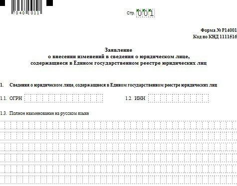 Заявление о смене председателя снт форма 14001