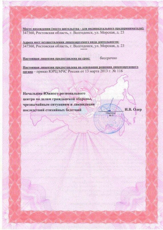 Пошаговая инструкция лицензии мчс