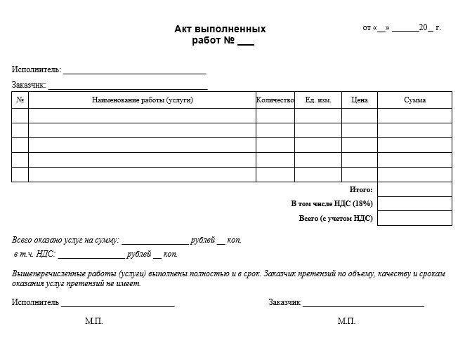 Акт выполненных работ (оказанных услуг) 2019 года: скачать бесплатно новый бланк и образец заполнения в Excel, Word, PDF