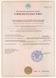 Копия свидетельства о регистрации юридического лица