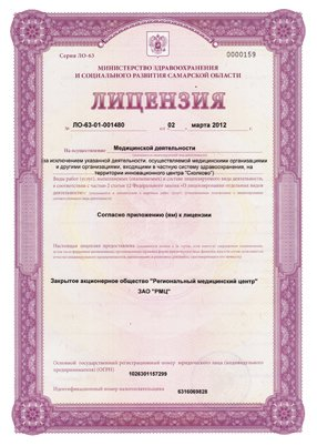 Фармацевтическая лицензия - стр. 1