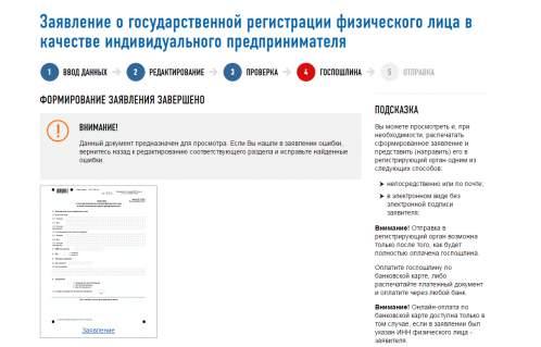 Ип онлайн пошаговая инструкция