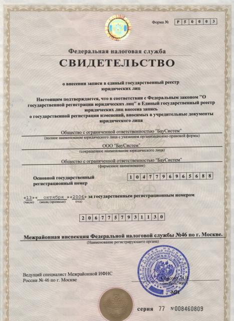несколько Документы для регистрации филиала ооо вполне