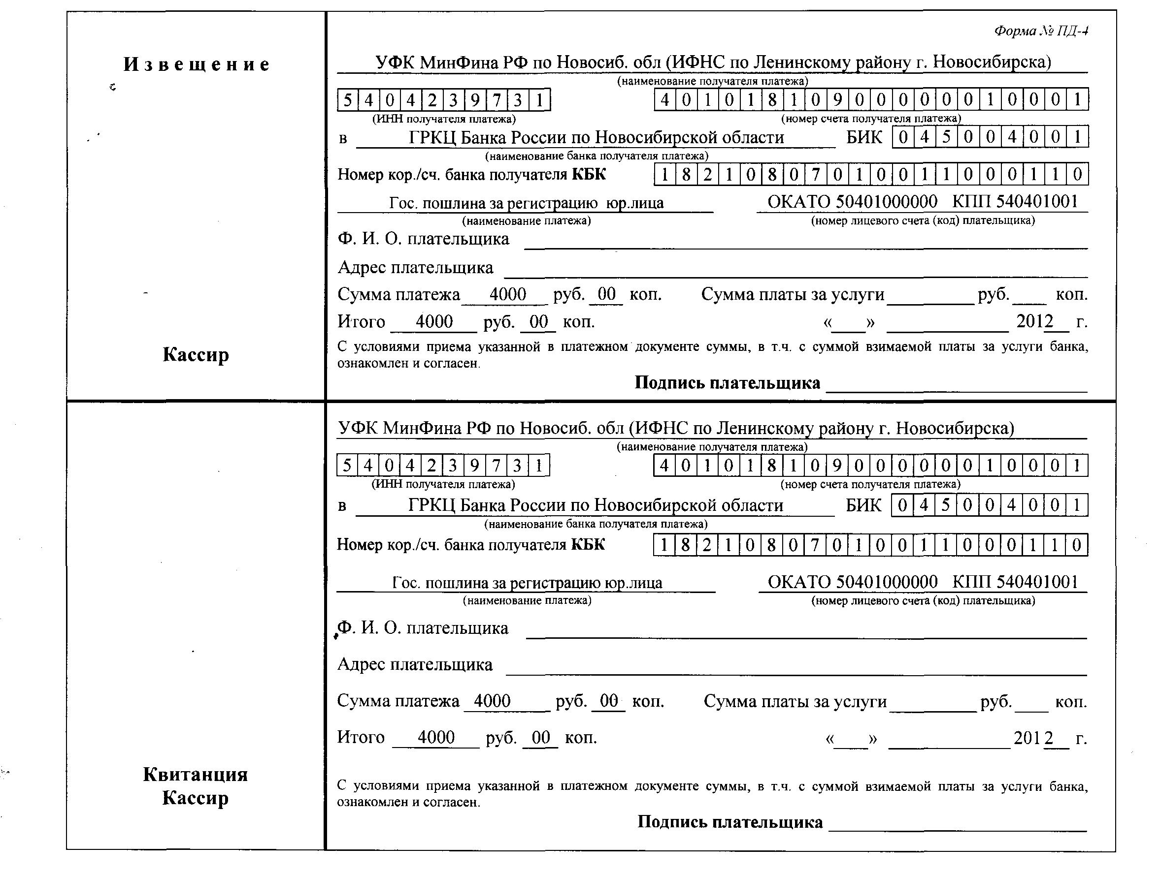 пошлина за регистрацию ип квитанция бланк