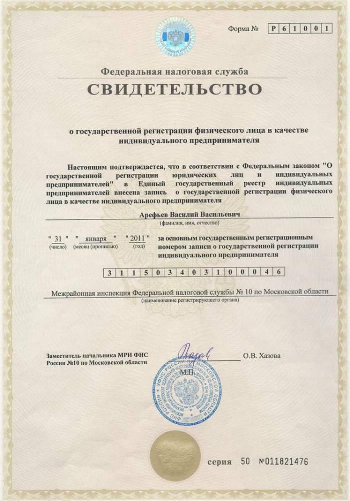 сертификат регистрации ип