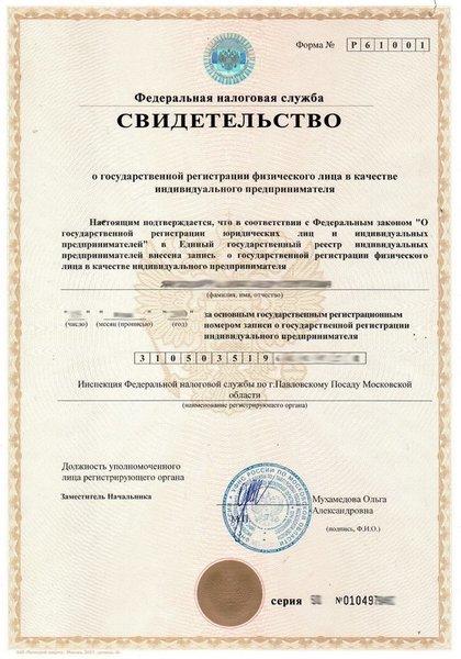 помощь в регистрации ип краснодар