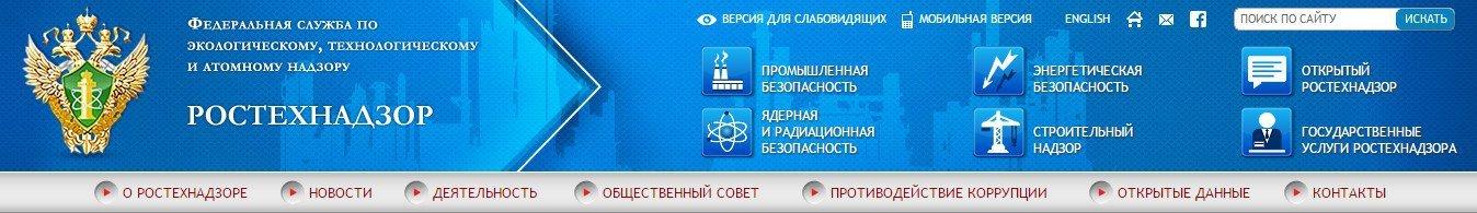 Сайт Ростехнадзора