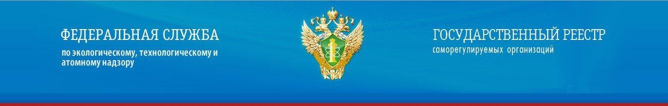 Сайт государственного реестра СРО