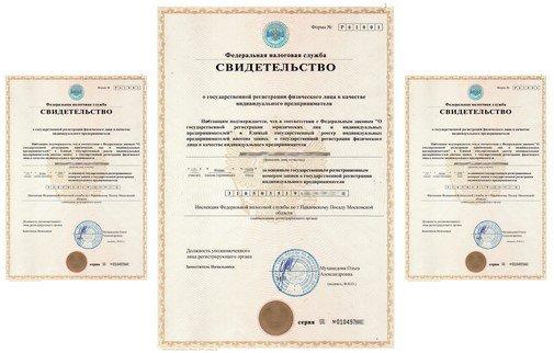 Изображение - Регистрация индивидуального предпринимателя (ип) в волгограде svidetelstvo-o-registracii-ip