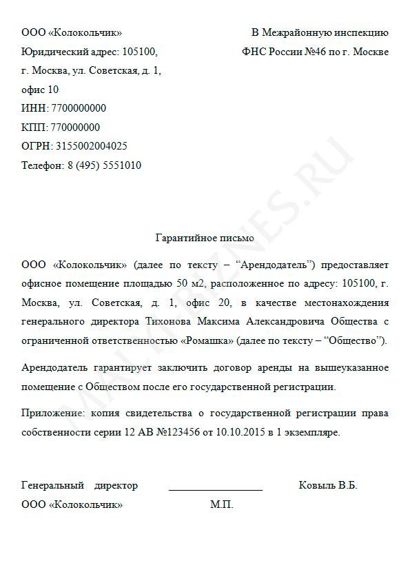Подтверждение юридического адреса в налоговой при регистрации бухгалтер в бюджетную организацию с петербурга
